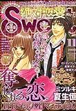 絶対恋愛SWEET (スウィート) 2008年 11月号 [雑誌]