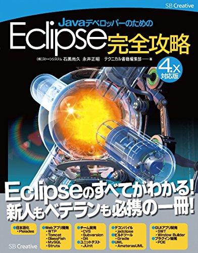 JavaデベロッパーのためのEclipse完全攻略 [4.x対応版]