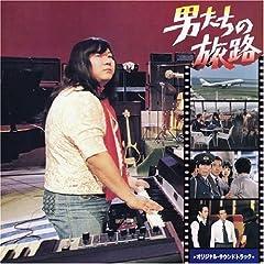 : 男たちの旅路 オリジナル・サウンドトラック