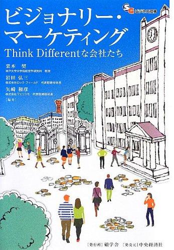 ビジョナリー・マーケティング―Think Differentな会社たち (碩学舎ビジネス双書)