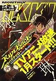 月刊 IKKI (イッキ) 2009年 02月号 [雑誌]