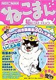 ねこまん―猫だらけコミックス(ホームコミックス愛蔵版)