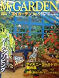 My GARDEN No.9 コンサバトリーを楽しむガーデンリビング(マイガーデン) 1999年 早春号