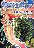 デモンパラサイト上級ルールブック—テーブルトークRPG (Role & Roll RPG)(北沢 慶/グループSNE)