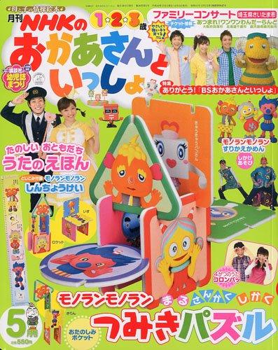 NHKのおかあさんといっしょ 2010年 05月号 [雑誌]