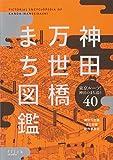 神田万世橋まち図鑑
