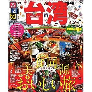 るるぶ台湾'14 (るるぶ情報版海外)