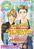 GUSH (ガッシュ) 2013年 04月号 [雑誌]