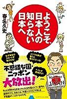 ようこそ、日本人の知らない日本へ (リンダパブリッシャーズの本)