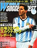 WORLD SOCCER DIGEST (ワールドサッカーダイジェスト) 2014年 4/3号 [雑誌]