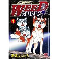 銀牙伝説WEEDオリオン 1
