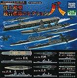 カプセル 洋上模型 連合艦隊コレクション八 全6種セット