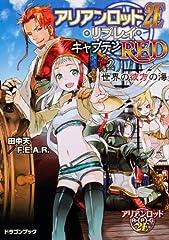 アリアンロッド2E・リプレイ・キャプテンRED(2)  世界の彼方の海 (富士見ドラゴンブック)