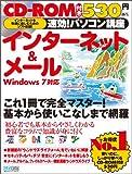 速効!パソコン講座 インターネット&メール Windows 7 対応