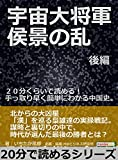 宇宙大将軍 侯景の乱 後編。20分くらいで読める!手っ取り早く簡単にわかる中国史。20分で読めるシリーズ