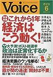 Voice (ボイス) 2009年 06月号 [雑誌]