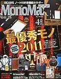 Mono Max (モノ・マックス) 2012年 01月号 [雑誌]