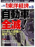 週刊 東洋経済 2008年 12/20特大号 [雑誌]