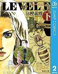 レベルE 下 (ジャンプコミックスDIGITAL)