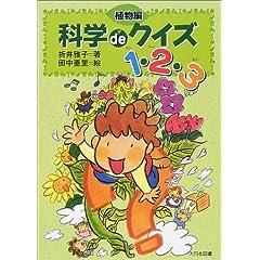 科学deクイズ1・2・3 植物編