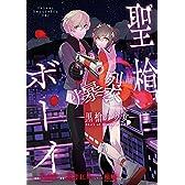 聖槍爆裂ボーイ ―黒槍の少女― (電撃コミックスNEXT)