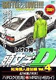 頭文字D 拓海個人遠征編 4 (プラチナコミックス)