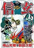 信玄(4)-山の章- (講談社プラチナコミックス)