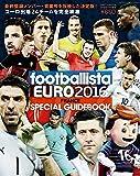 footballista EURO2016 Special Guidebook