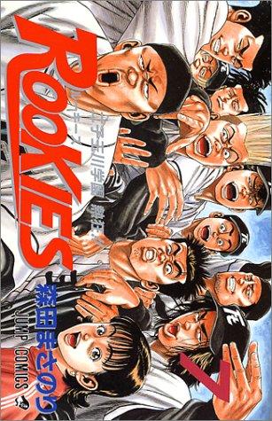 ROOKIES (7) (ジャンプ・コミックス)森田 まさのり