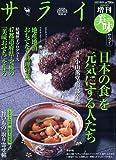 サライ増刊 美味サライ2009冬 2009年 12月号 [雑誌]