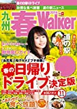九州春Walker2016 (ウォーカームック)