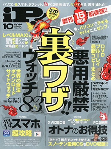 iP! (アイピー) 2014年 10月号 [雑誌]