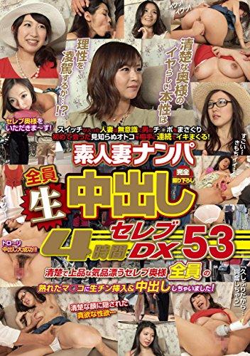 素人妻ナンパ全員生中出し4時間セレブDX53 [DVD]