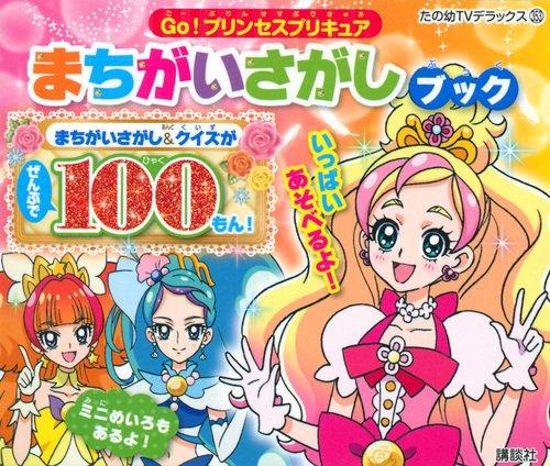Go!プリンセスプリキュア まちがいさがしブック (たの幼テレビデラックス)
