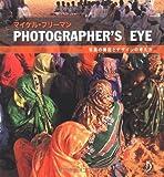 PHOTOGRAPHER'S EYE -写真の構図とデザインの考え方-
