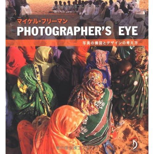 PHOTOGRAPHER\\\'S EYE -写真の構図とデザインの考え方-