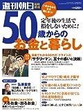週刊朝日増刊 50歳からのお金と暮らし 2012年 8/13号 [雑誌]
