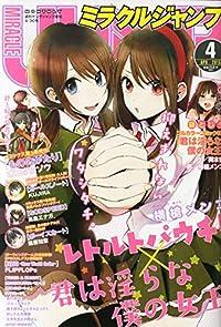 ミラクルジャンプ April 2015年 4/30 号 [雑誌]: ヤングジャンプ 増刊