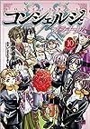 コンシェルジュ プラチナム 10 (ゼノンコミックス)