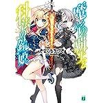 魔学の覇王と科法の銃姫 (MF文庫J)