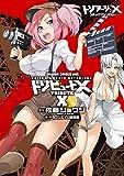トリアージX コミックアンソロジー トリビュートX<トリアージX コミックアンソロジー> (ドラゴンコミックスエイジ)