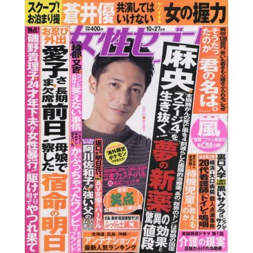 週刊女性セブン 2016年 10/27 号 [雑誌]