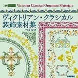 ヴィクトリアン・クラシカル装飾素材集 (design parts collection)