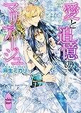愛と追憶のマリアージュ / 麻生 ミカリ のシリーズ情報を見る