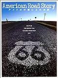AMERICAN ROAD STORY—アメリカの魂にふれる旅