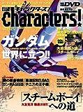 日経 characters ! (キャラクターズ) 2004年 第2号
