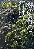 魂の森を行け—3000万本の木を植えた男 (新潮文庫)