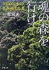魂の森を行け―3000万本の木を植えた男 (新潮文庫)