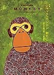 MONKEY Vol.4 ◆ ジャック・ロンドン 新たに(柴田元幸責任編集)