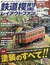 【バーゲンブック】 鉄道模型レイアウトファン